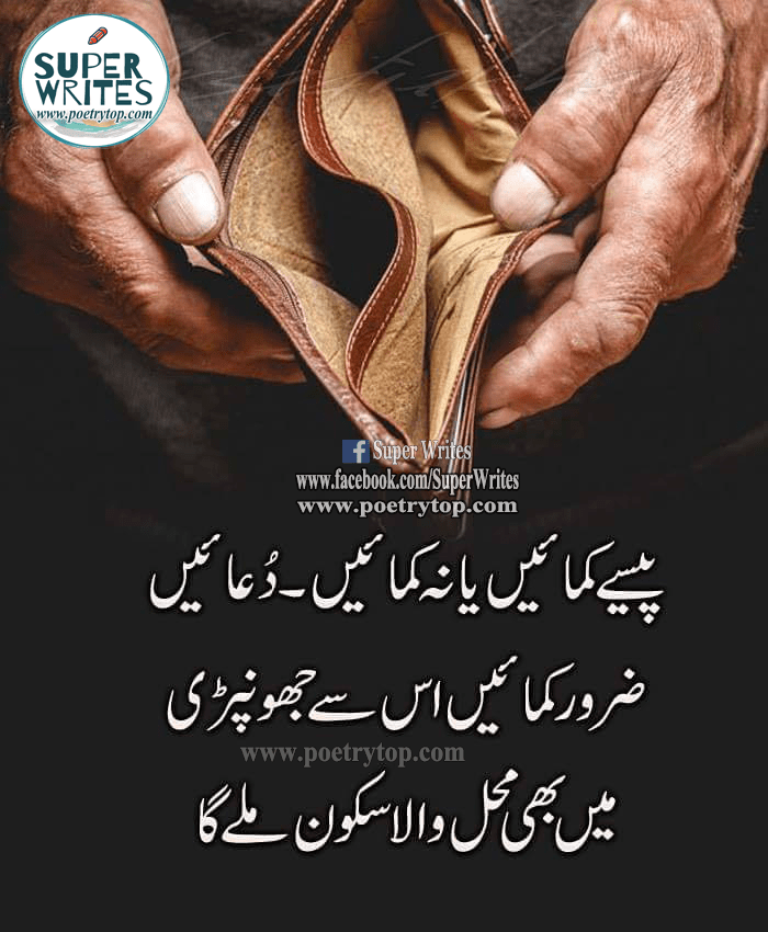 This is a Life Quote in Urdu