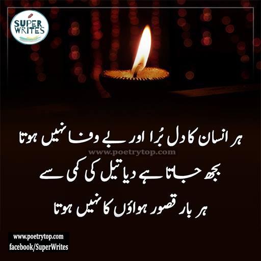 Quotes in Urdu