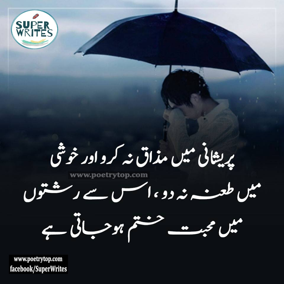 Sad Quotes Urdu
