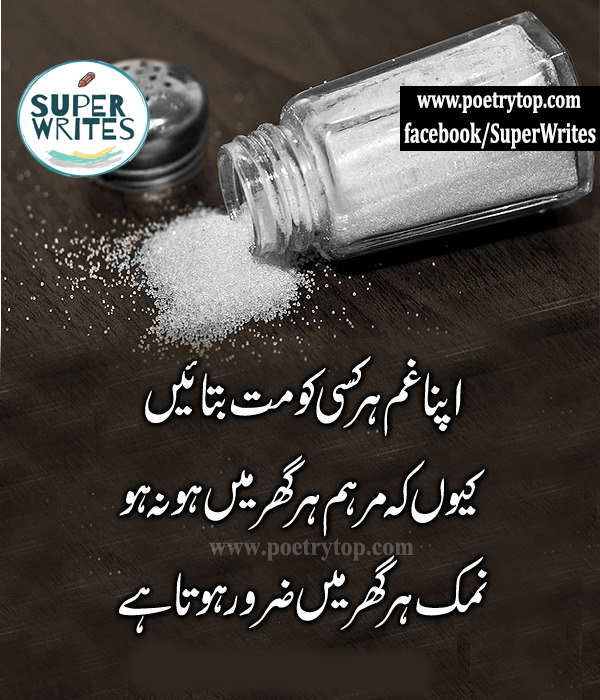 Life Quotes Urdu 30 Famous Quotes In Urdu About Life With Images