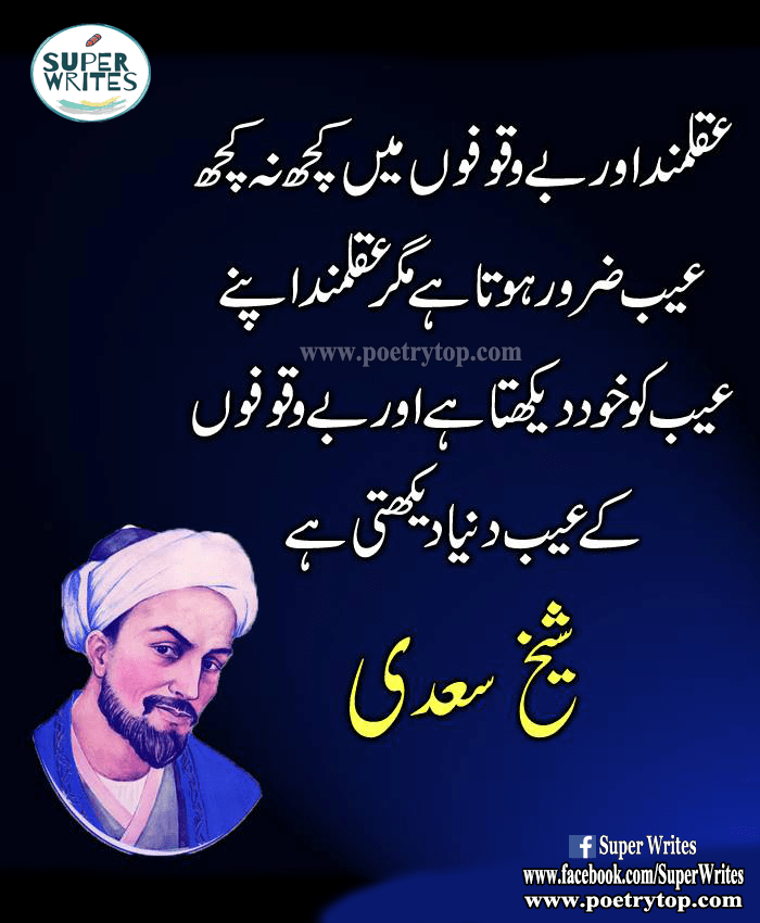 """Life Quotes Poetry: Life Quotes Urdu """"30 Famous Quotes In Urdu About Life With"""