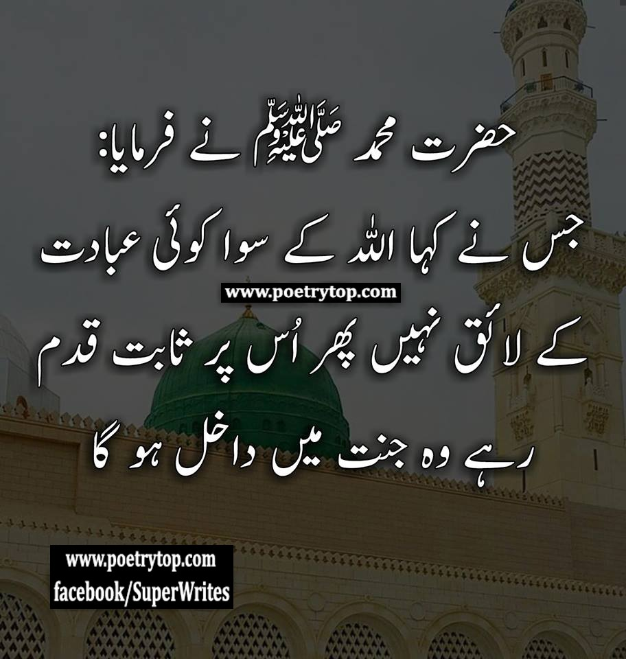Islamic Quotes Urdu 25 Inspirational Islamic Quotes In Urdu With