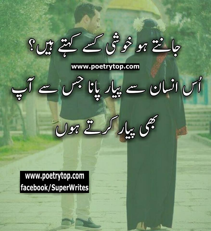 Love Quotes Urdu 25 Best Love Quotes In Urdu Images