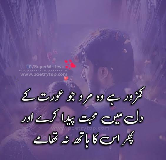 Love Quotes Urdu
