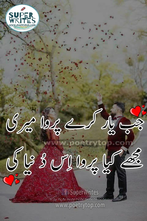 Love Poetry Urdu