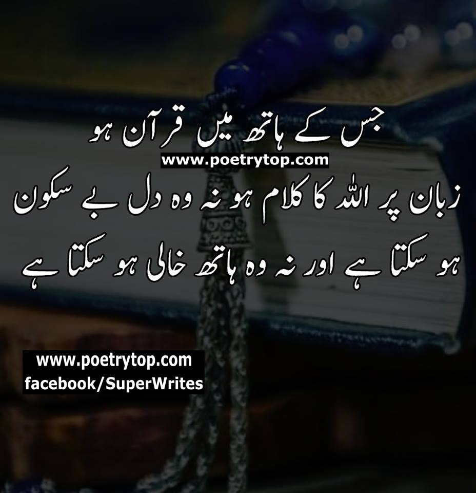 Inspirational Islamic Quotes Urdu
