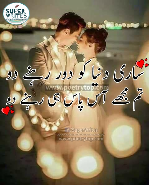 Love Poetry Urdu Girlfriend