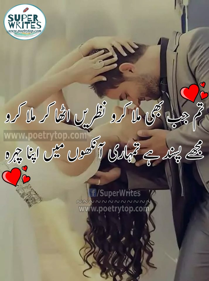 Love Poetry Urdu Romantic