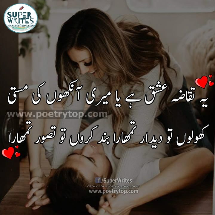 Love Poetry in Urdu for Girlfriend with images