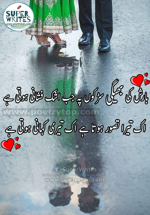 Barsaat Love Poetry