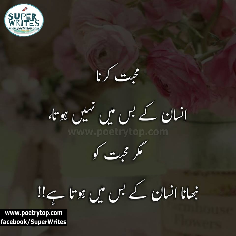 Love Quotes Urdu images