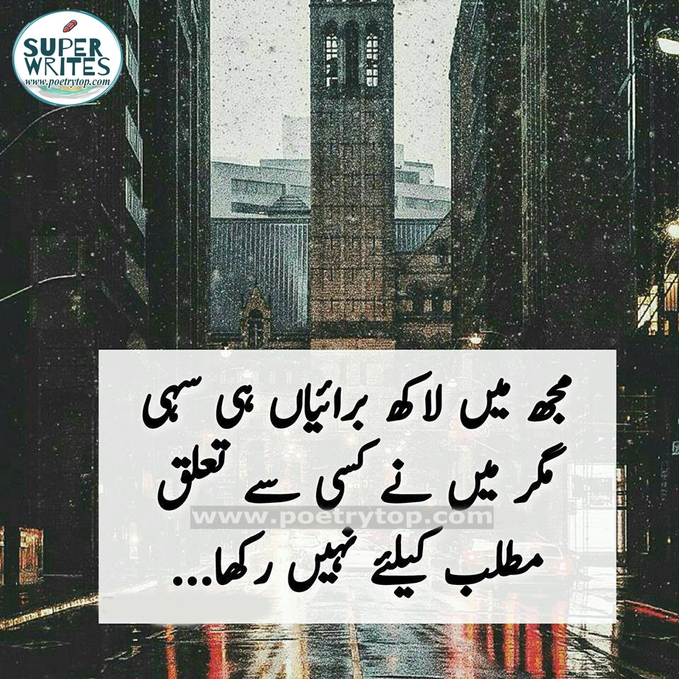 Sad Love Quotes Urdu