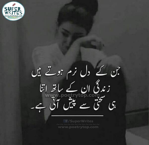 "Saying Quotes About Sadness: Sad Love Quotes Urdu ""Very Sad Love Quotes In Urdu With"