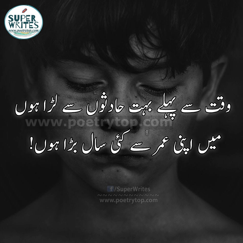 Sad Poetry Love Urdu