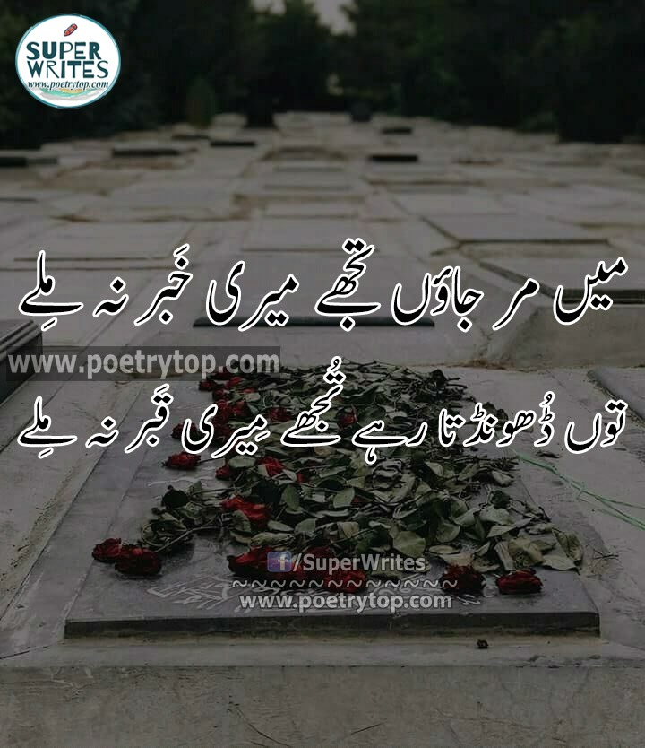 Sad Poetry SMS images Urdu
