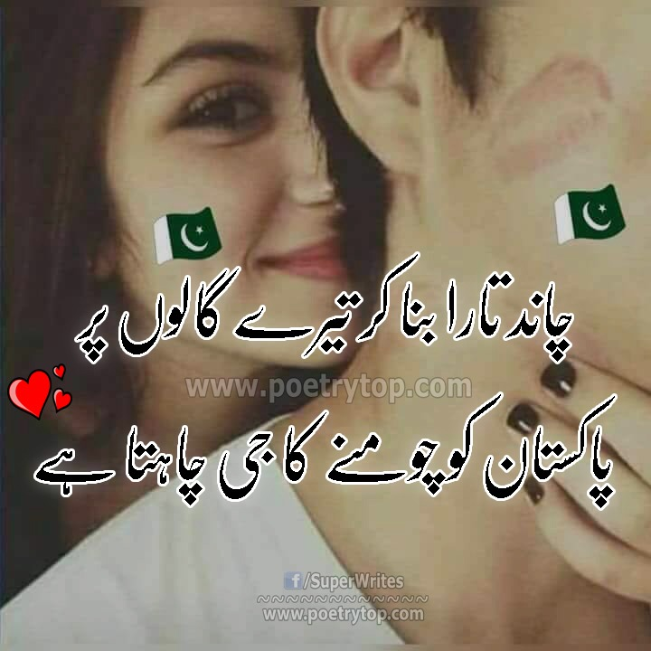 Best Love poetry in urdu with image and SMS