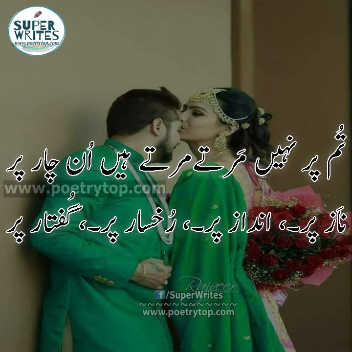 love poetry in urdu with image and sms