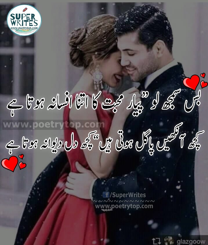 Urdu Poetry Love Images SMS