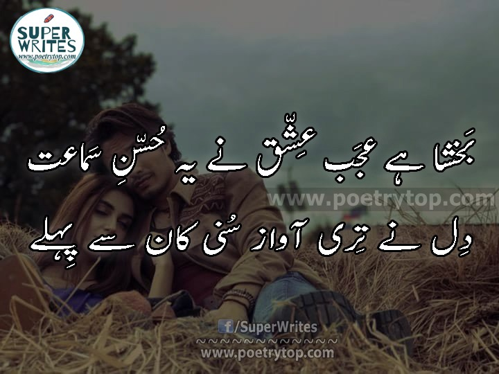 2 line urdu love poetry with image sms