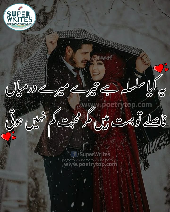 Urdu Love Poetry for her