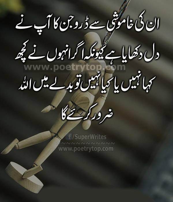 Image result for urdu quotation