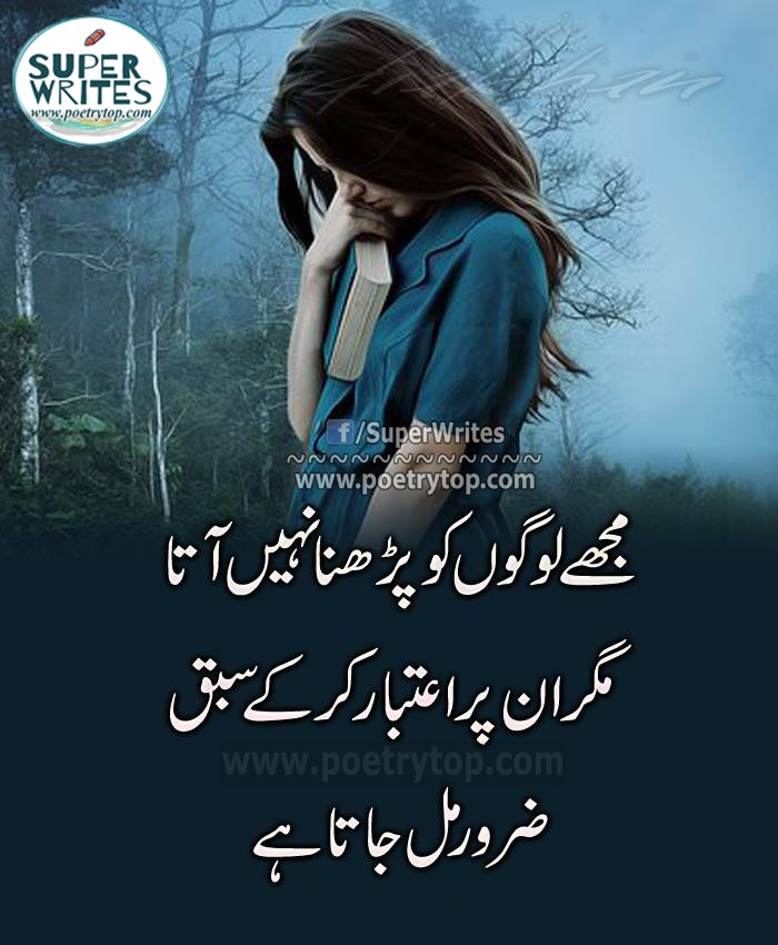 Urdu Quotes Life Love
