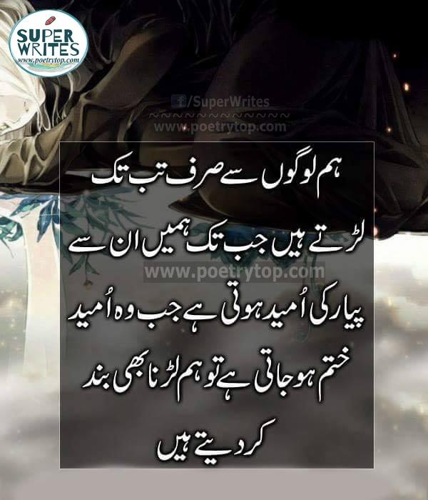 Urdu Quotes Life Love
