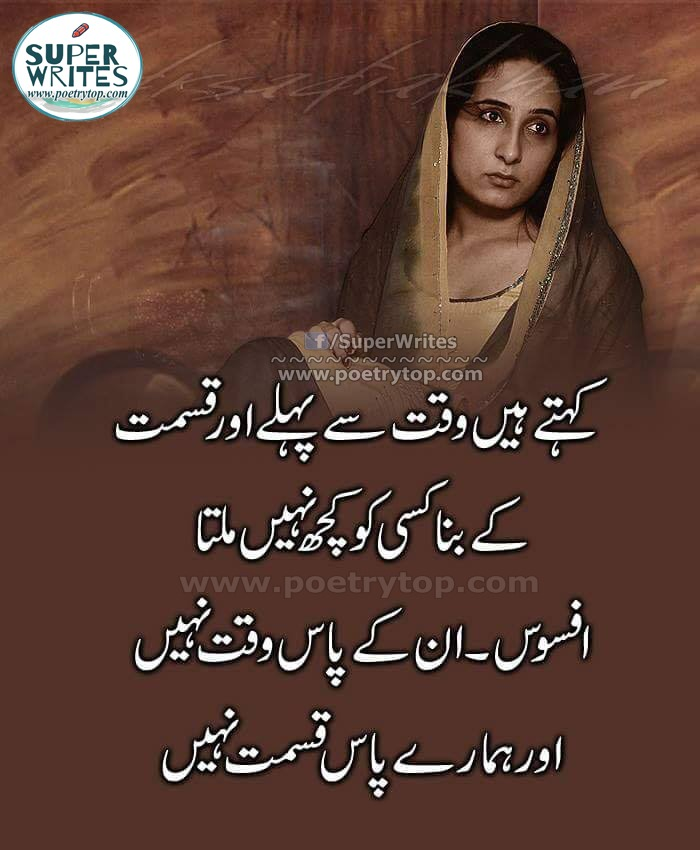 Urdu Quotes Zindagi
