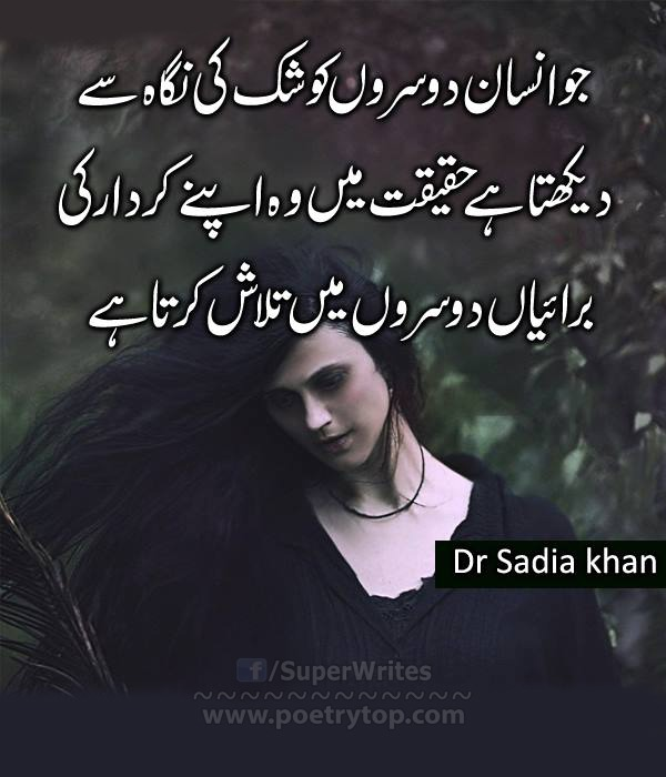 Amazing Quotes Urdu