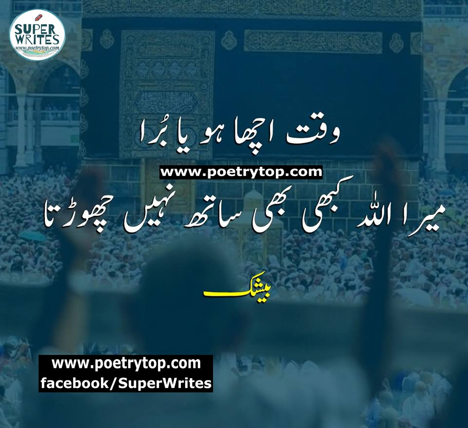 Islamic Quotes Urdu Wallpapers