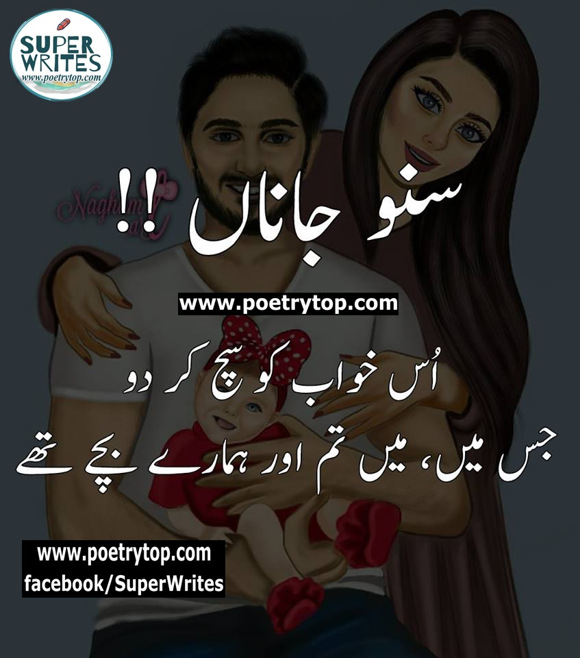 Love Quotes Urdu Girlfriend