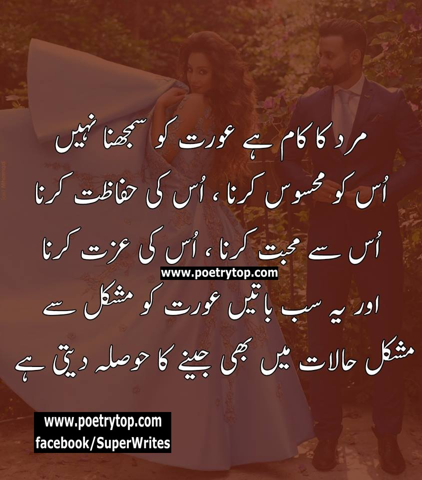 Love Quotes Urdu Wallpapers