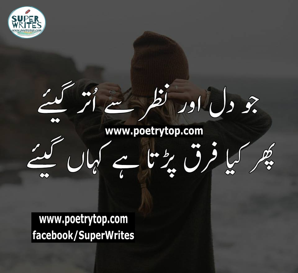 Sad Quotes Urdu and SMS