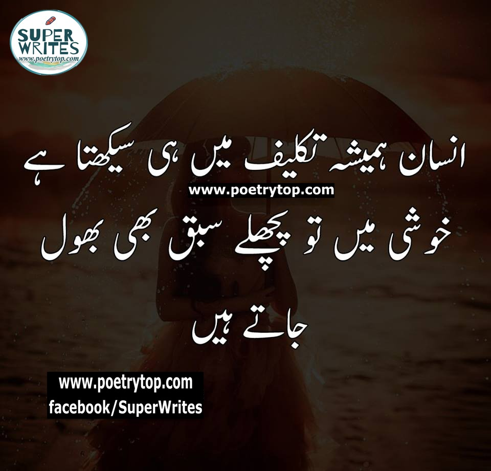 Sad Quotes Urdu | Urdu Sad Quotes Pictures & SMS | PoetryTop