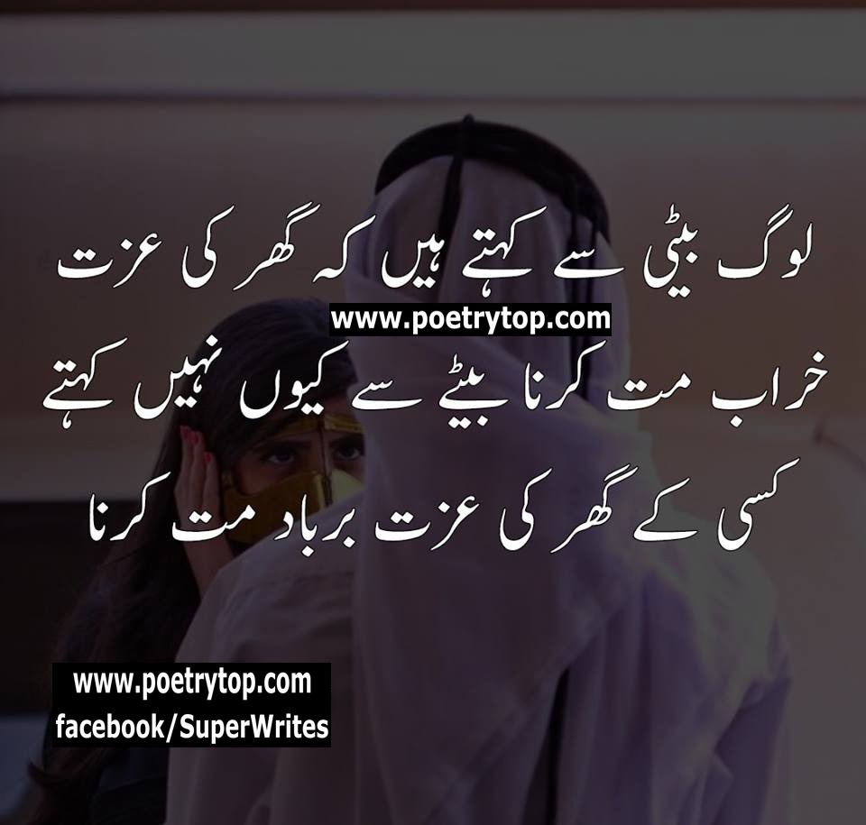Advice Quotes in Urdu