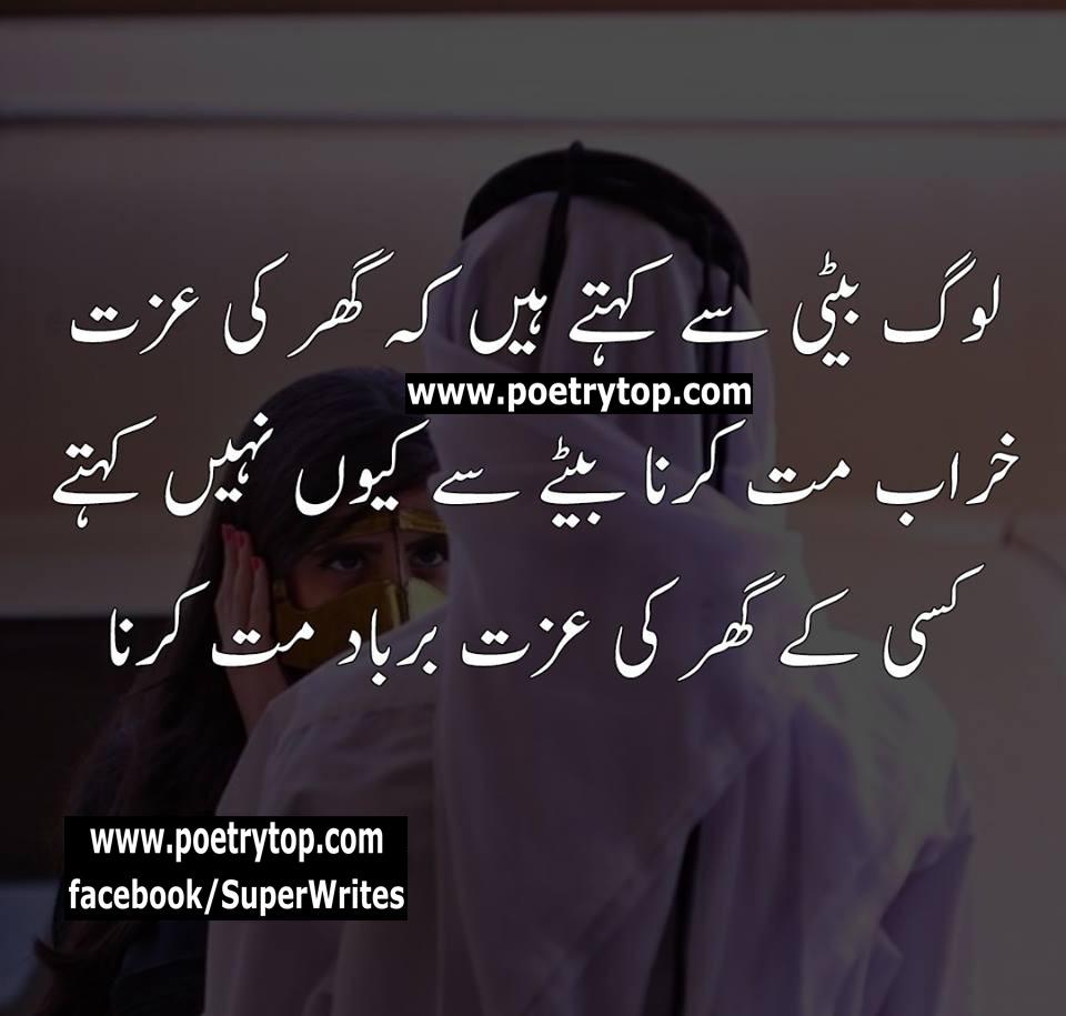 Advice Quotes in Urdu