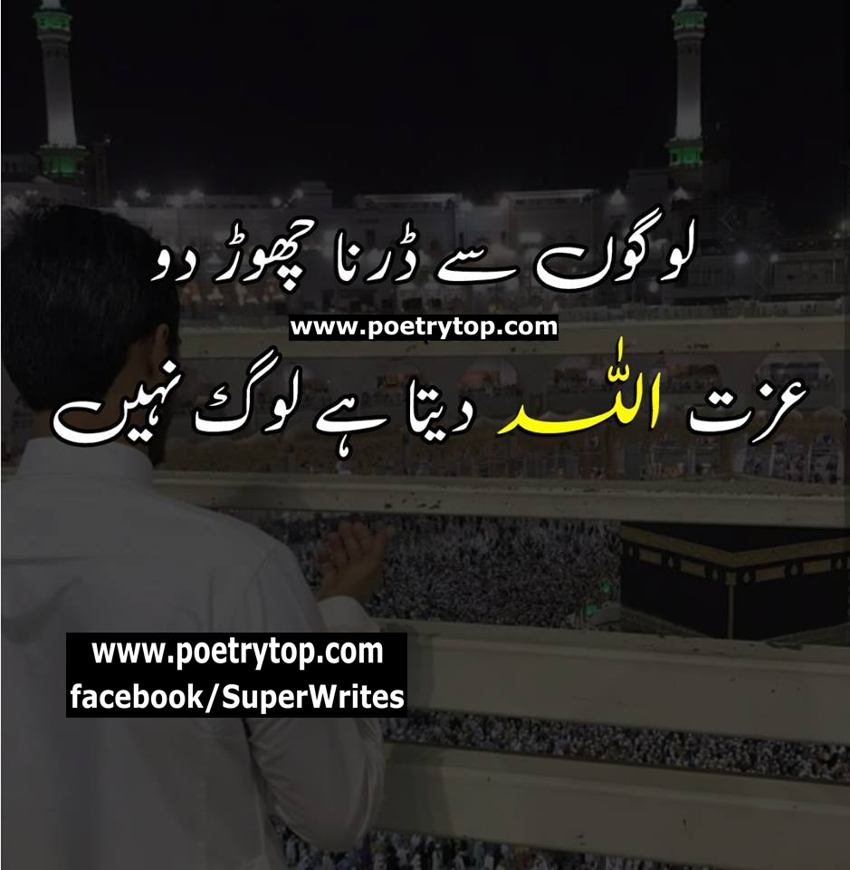 Islamic Quotes Urdu free download