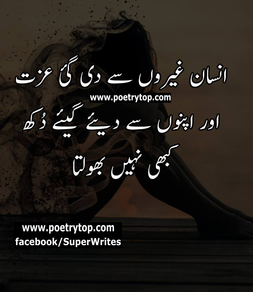 Sad Quotes in Urdu About Love