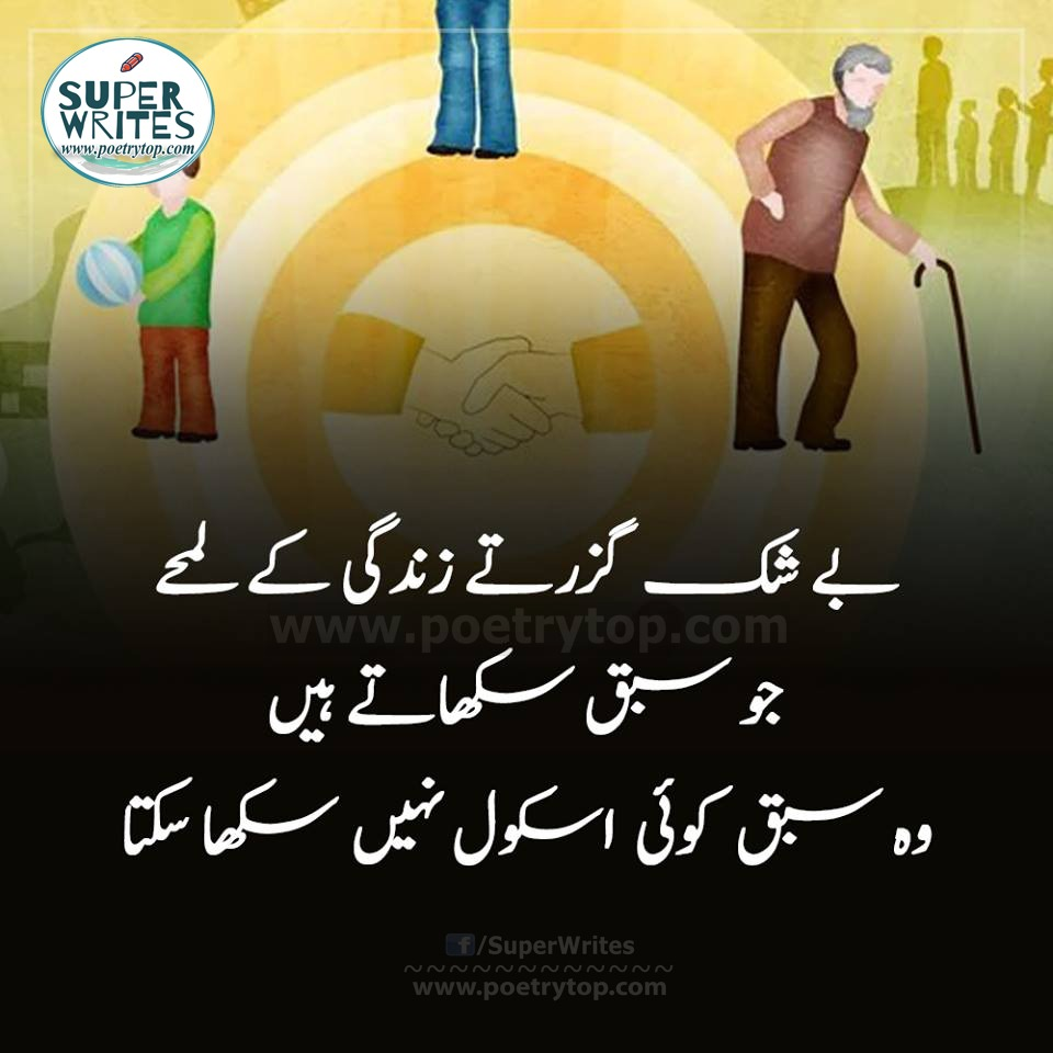 Famous Urdu Quote about life