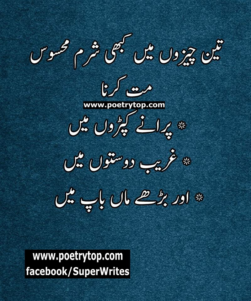 Sharam Quote in urdu