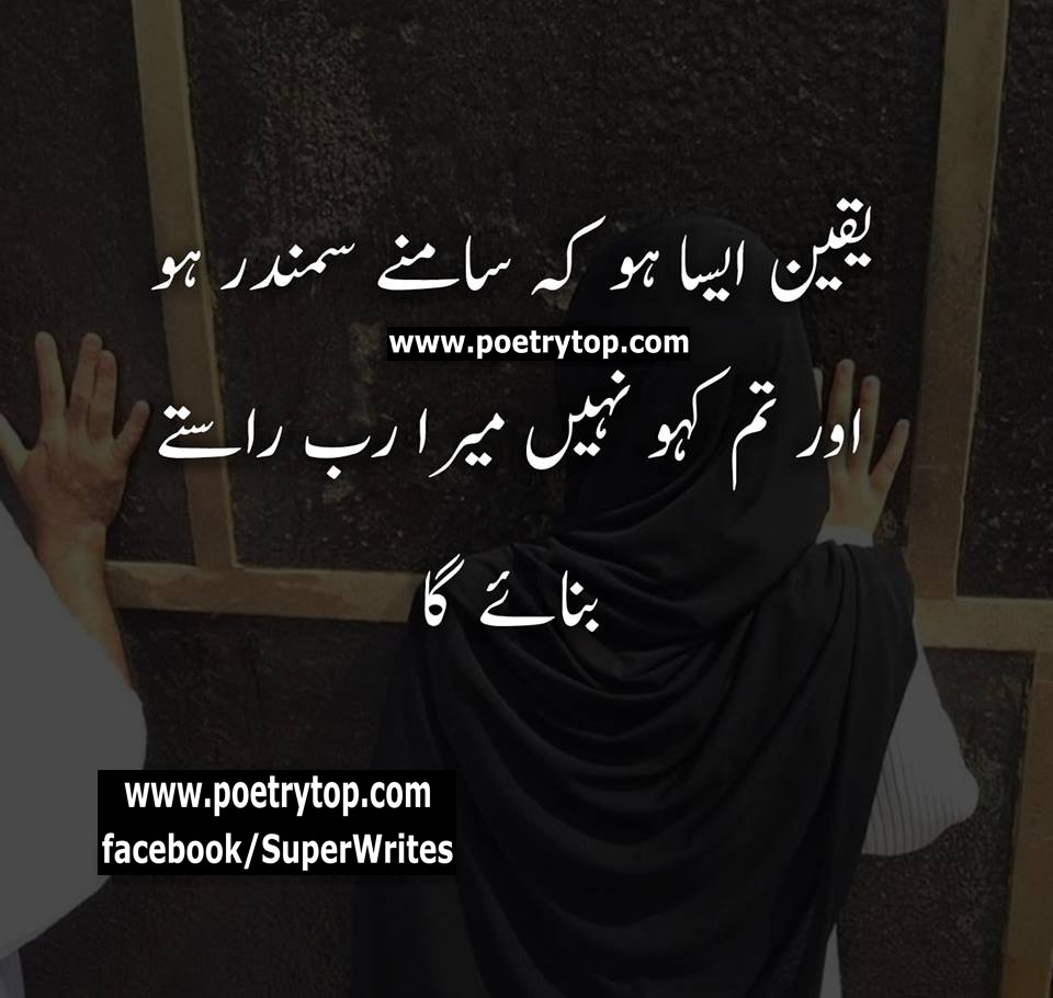 Facebook islamic quotes in urdu with sms