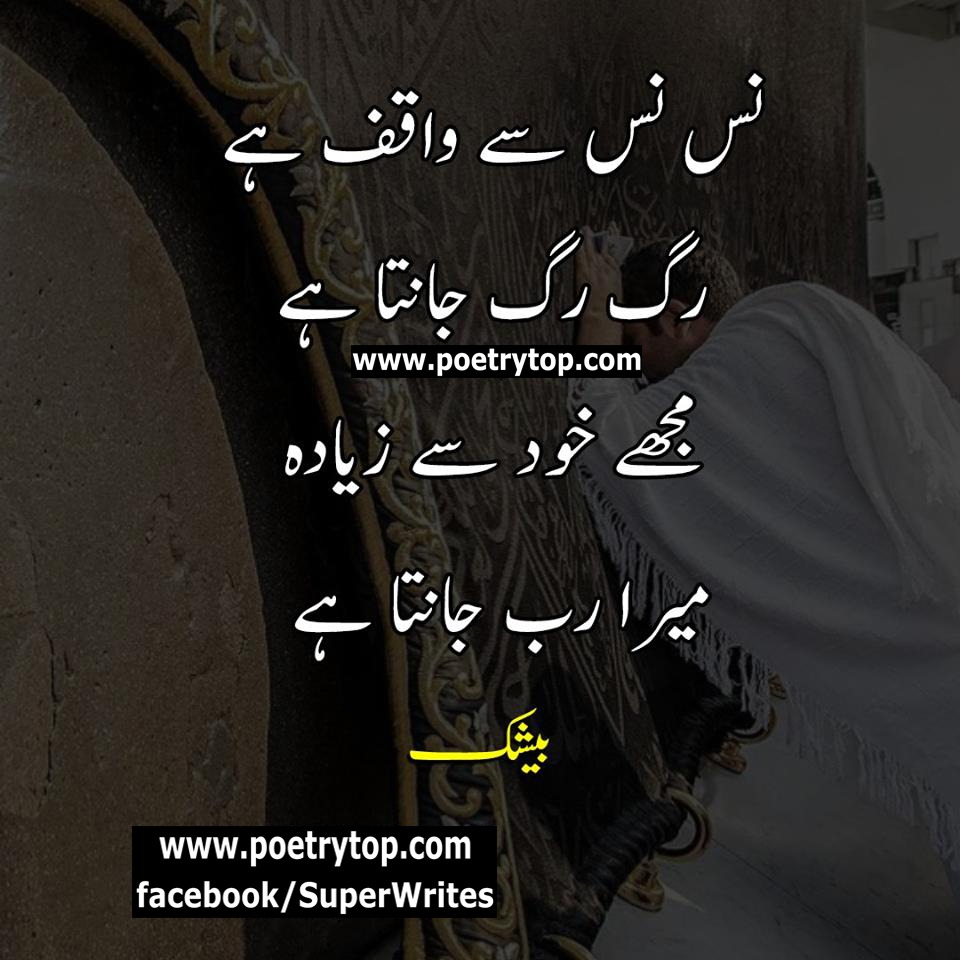 Islamic Quotes in Urdu images facebook