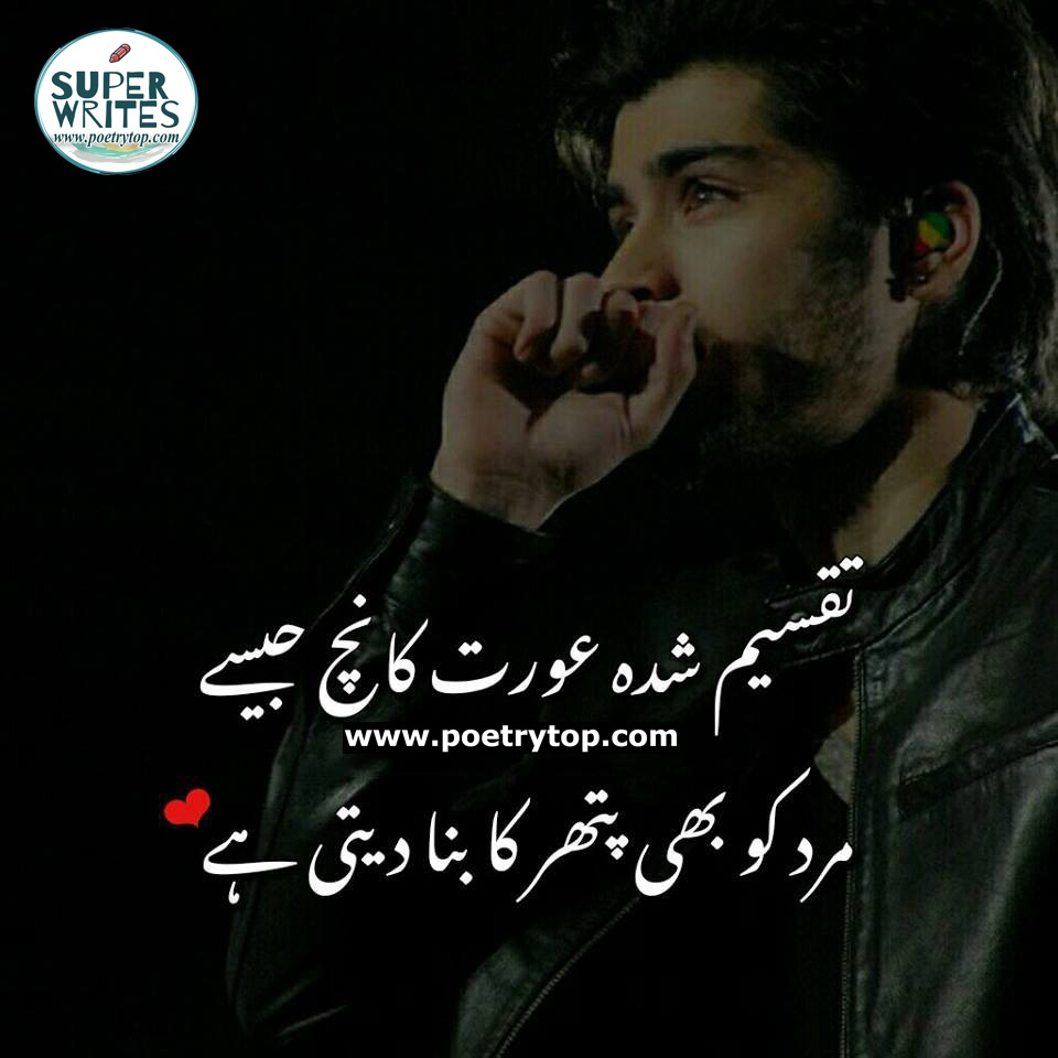 Sad Quotes in urdu with pictures