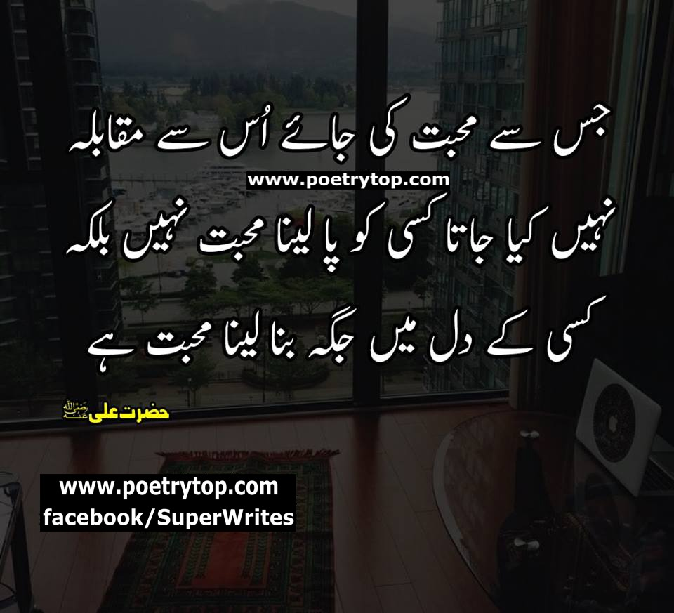 Hazrat Ali Quotes in Urdu
