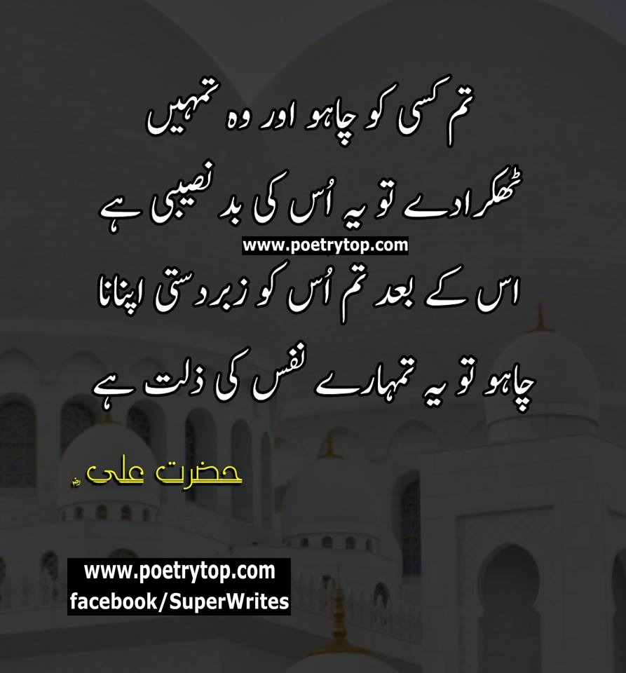 Hazrat Ali Quotes in Urdu SMS images