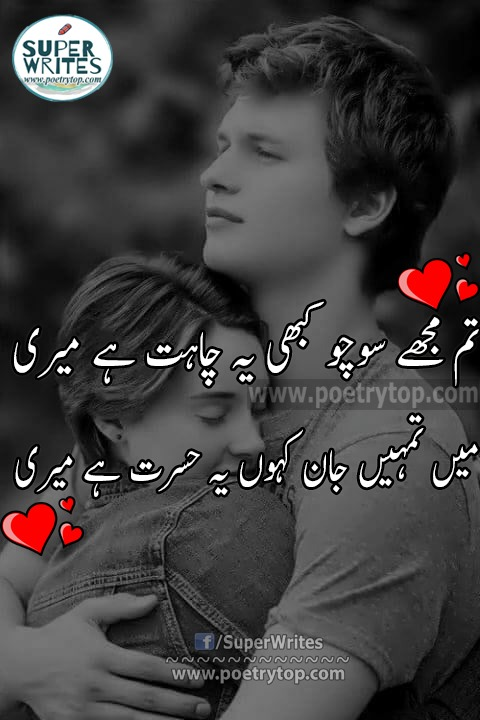 Husband Love Poetry in urdu