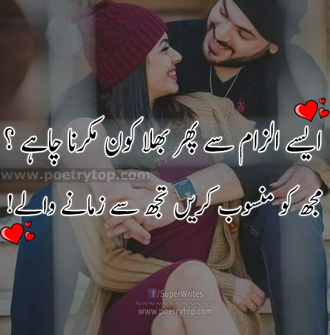 Love Poetry in Urdu for Husband With SMS image