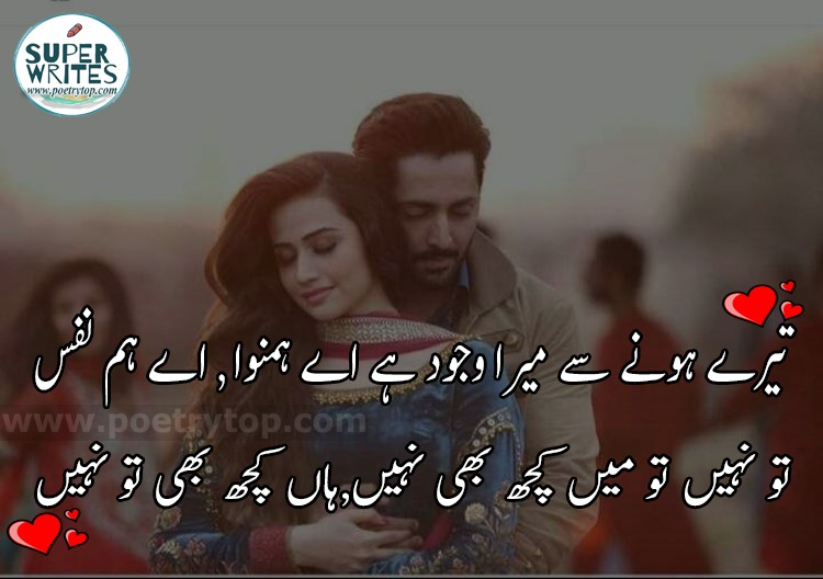 Boyfriend Love Poetry in urdu