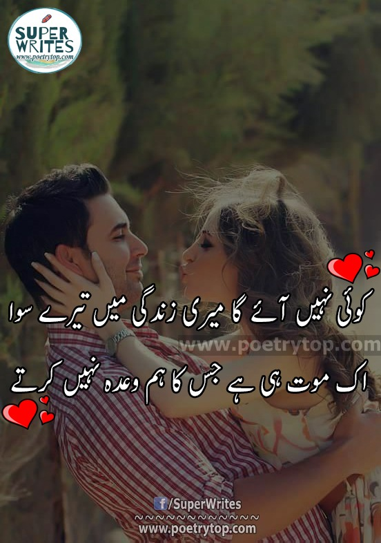 Love Poetry in urdu for Boyfriend