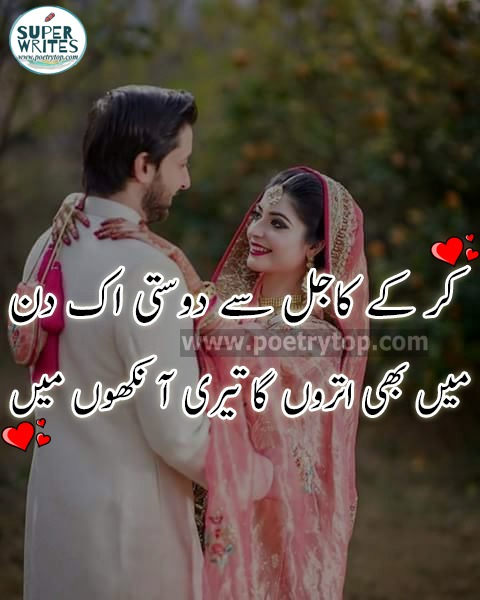 Love poetry in urdu romantic 2 line